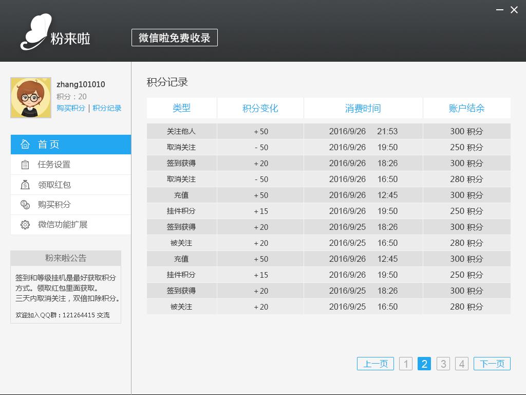 粉来啦-微信增粉软件截图2