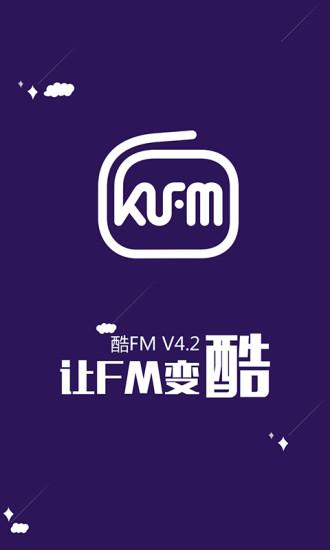 酷FM截图5