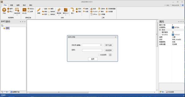 益教课程录制工具截图2
