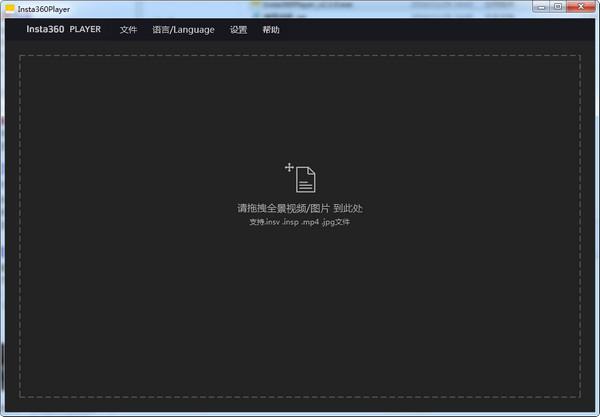 Insta360 Player全景播放器截图2