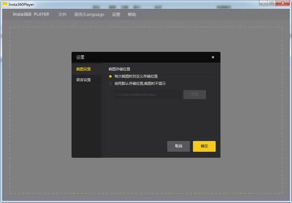 Insta360 Player全景播放器截图1
