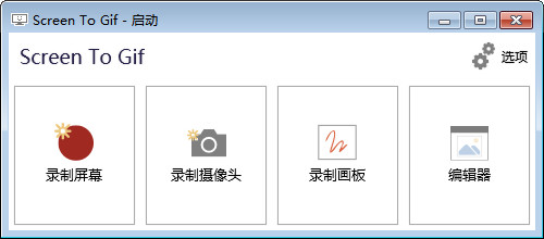 Screen to Gif截图2