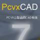 PCVX公路涵洞CAD系统标题图