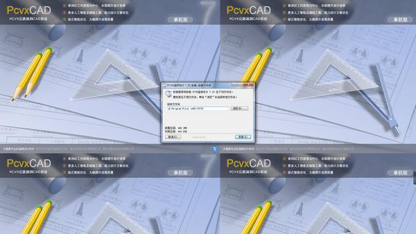 PCVX公路涵洞CAD系统截图1