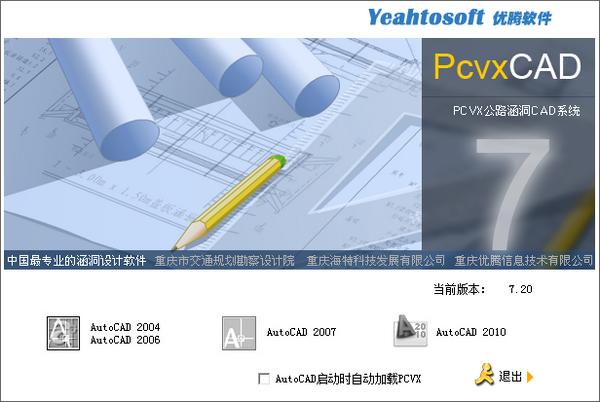 PCVX公路涵洞CAD系统截图2