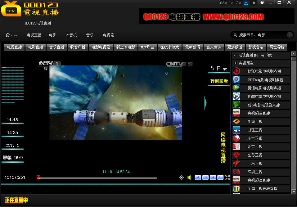 Q00123电视直播截图2