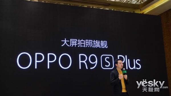 新机即将上市 OPPO R9s Plus品鉴会看点汇总