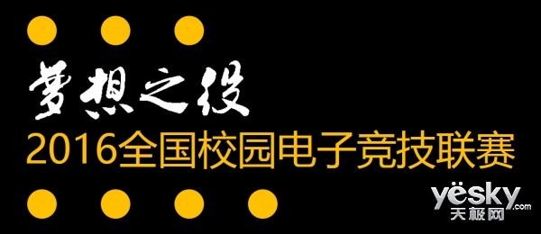 《梦想之役》武汉区7进2将打响 冠军你是吗?