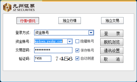 九州证券网上交易(通达信版)截图2