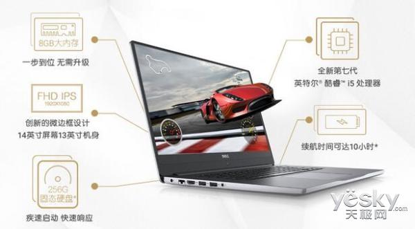 体验超燃性能 戴尔燃7000超燃版京东预售中