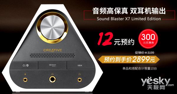 双12声霸全球 创新全线产品劲爆促销
