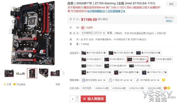 双十二攒机 技嘉Z170X-Gaming3主板不容错过