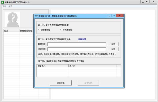 苹果兔微信聊天记录恢复软件截图1