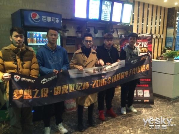 梦想之役武汉赛区总冠军之武汉体院WT战队