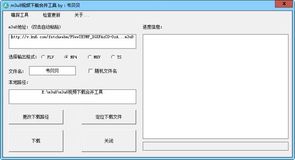 m3u8视频下载合并工具截图3