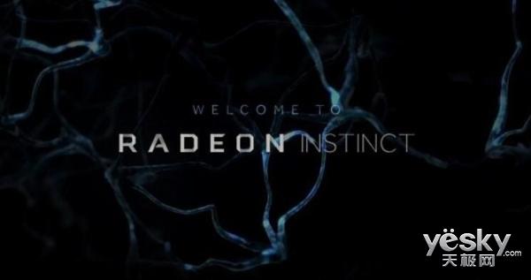 AMD打入人工智能 Radeon Instinct发布