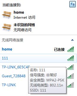 架设个人wifi截图1