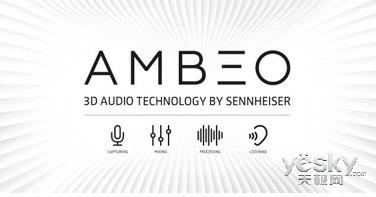 """Sennheiser展示""""塑造音频未来之形""""的愿景"""