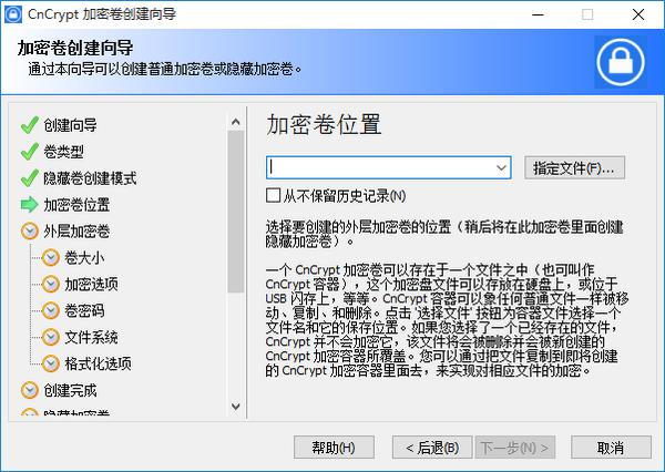 CnCrypt文本加密工具截图2