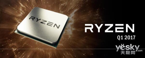AMD Ryzen 蓄势待发 这有你想知道的一切