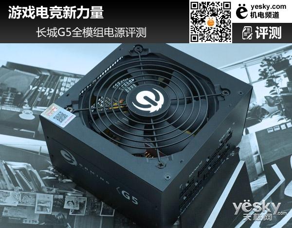 游戏电竞新力量 长城G5全模组电源评测