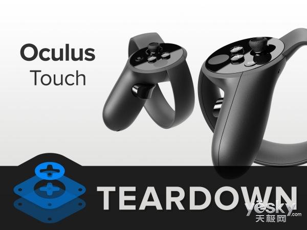 Oculus Touch握起来得心应手 拆解让人头疼