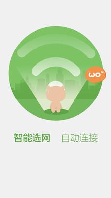 百度WiFi截图1