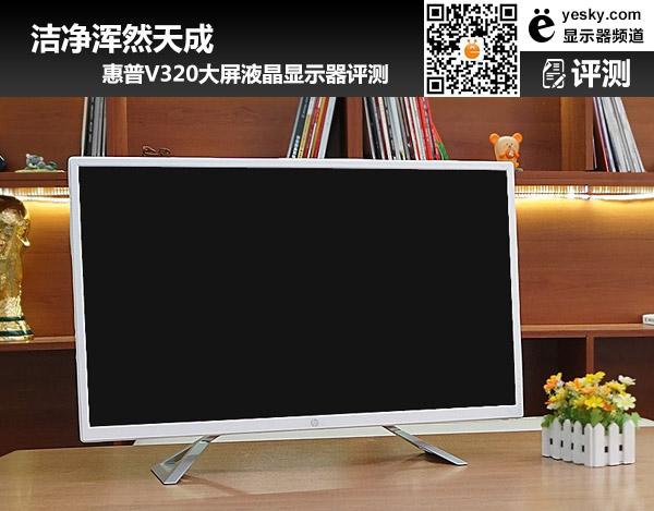 洁净浑然天成 惠普V320大屏液晶显示器评测