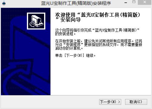 蓝光U宝U盘启动盘制作工具截图5