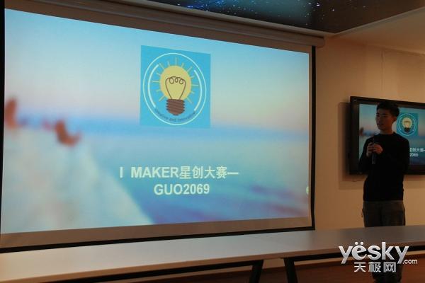 IMaker极客星创大赛搭建创意到现实成功桥梁