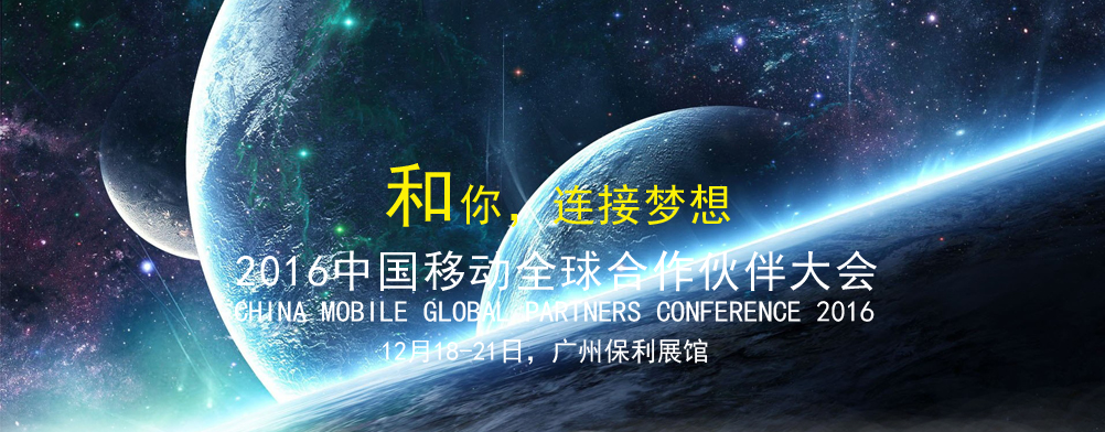 2016中国移动全球合作伙伴大会专题报道