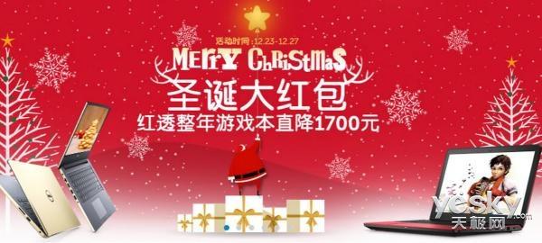 单身汪脱单攻略 戴尔官网圣诞大促给你惊喜