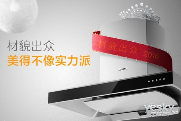 有颜值更有实力 方太CXW-200-EMD3油烟机