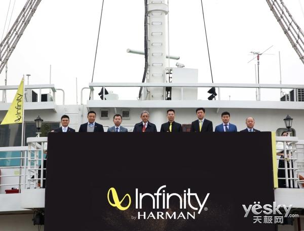 哈曼集团旗下Infinity燕飞利仕音响华丽起航