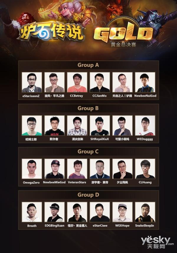 2016《炉石传说》黄金总决赛今日16:00开赛