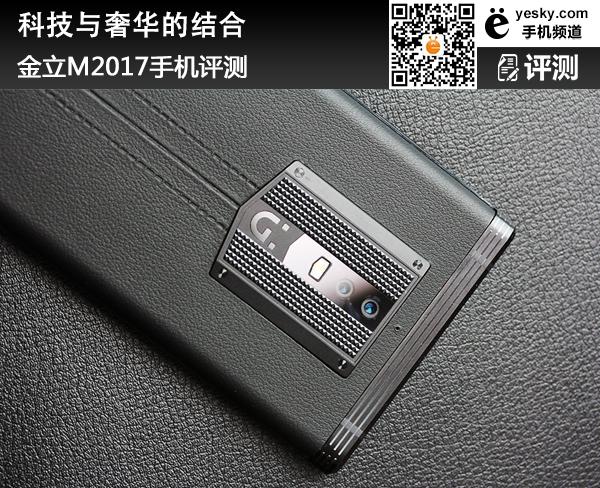 科技与奢华的结合 金立M2017手机评测