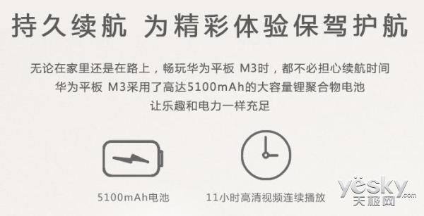 芯强更持久 华为M3平板电脑京东热销