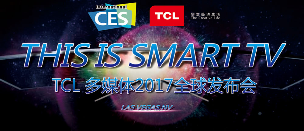 TCL多媒体THIS IS SMART TV全球发布会