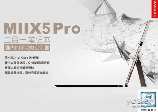 年终奖就靠它了 联想MIIX 5 Pro京东热销中