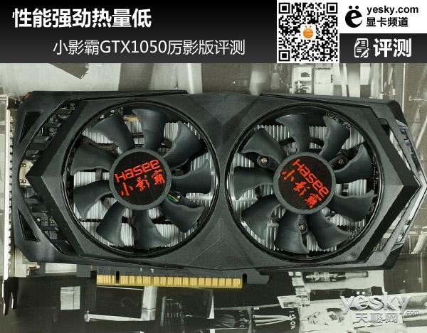 性能强劲热量低 小影霸GTX1050厉影版评测
