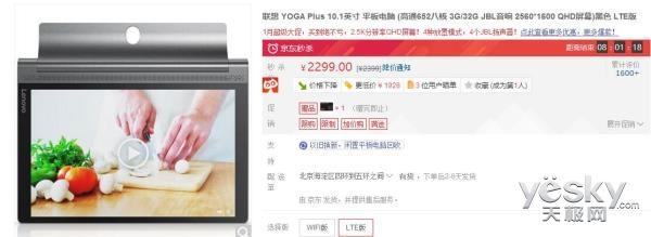 京东秒杀仅2299元 联想YOGA TAB 3 Plus热销