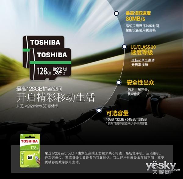 畅存精彩 东芝M202 micro SD存储卡震撼上市