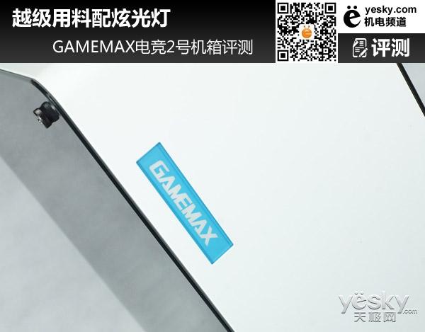 超厚实 GAMEMAX电竞2号机箱评测