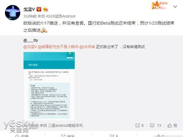 三星S7欧版安卓7.0推送 国行23日结束测试