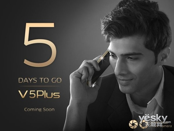 X9国际版?vivo V5 Plus印度发布:前置双摄