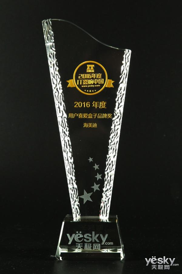 海美迪荣获2016年度用户喜爱盒子品牌奖