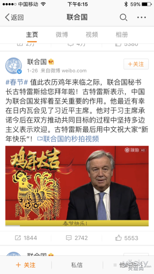 联合国发微博 中国网友们过年心情都不好了