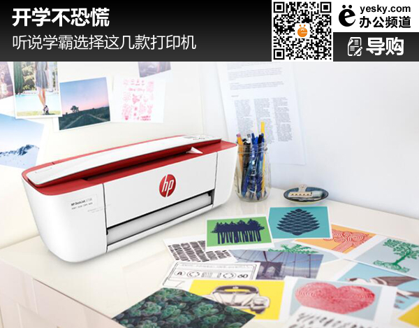 开学不恐慌 听说学霸选择这几款打印机