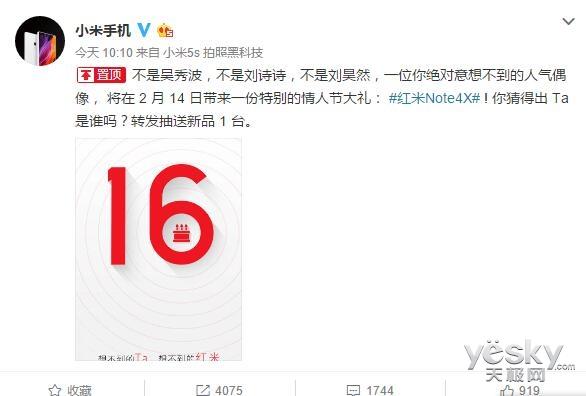 千元旗舰红米Note4X即将亮相:人气偶像代言