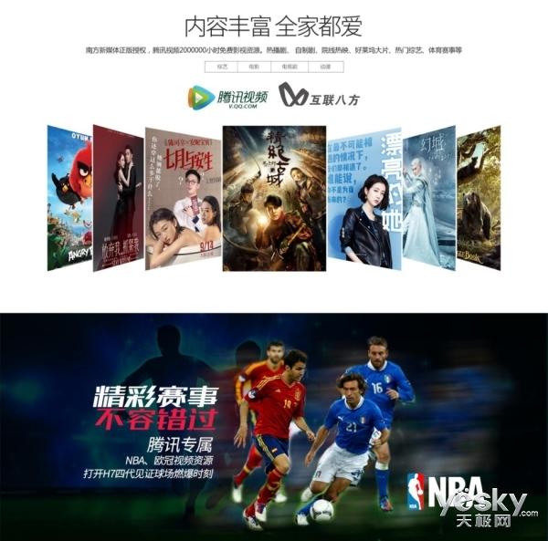 """腾讯视频发布""""企鹅盒子"""" 京东开启预售"""